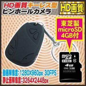 HD画質タイプの登場!【小型カメラ】キーレス型ピンホールカメラ 解像度960pタイプ (4GBmicroSD付 32GB対応 HD画質 800万画素)