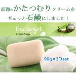 【電丸】かたつむりクリーム エスカルゴクリームソープ 90g×3個セット