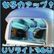 UVジェルネイル用UVライト 36W ブルー (ファン タイマー付)