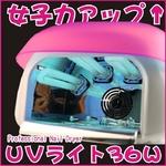UVジェルネイル用UVライト 36W ピンク (ファン タイマー付)