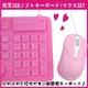 姫系ピンク色の日本語USBソフトキーボード+マウスSET