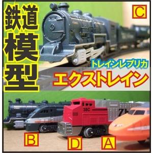 【電丸】手軽に楽しめる鉄道模型エクストレイン 【アソート】「車両3両編成 レール全長2.2m」が基本セット