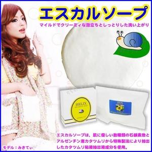 【電丸】【日本製】エスカルソープ かたつむり(エスカルゴ)エキス配合石鹸
