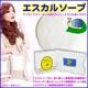 【電丸】【日本製】エスカルソープ かたつむり(エスカルゴ)エキス配合石鹸 写真1