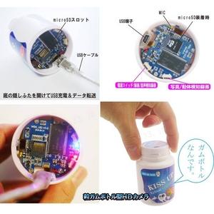 粒ガムボトル型HDデジタルビデオカメラ KissUp DV639 ブルー 動体検知機能 音声検知機能 隠しカメラ・偽装カメラ 超小型カメラ専門店チコビカメラ