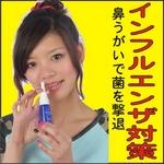 【電丸】携帯用鼻腔洗浄器 オスモサイスウォーター インフルエンザ対策に