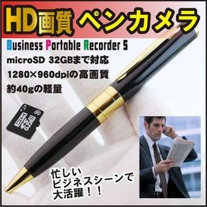 16GBmicroSD付属 ビジネスで使えるペン型高性能タイプ。サイズもさることながら、性能も最高峰!!【小型カメラ】1200万画素HD画質 ボールペン型カメラ BPR5 【16GBmicroSD】