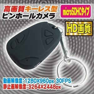 【電丸】【小型カメラ】HD画質800万画素 キーレス型ピンホールカメラ 4GBmicroSD付属 【HD解像度960pタイプ】  - 拡大画像