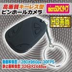 【電丸】【小型カメラ】HD画質800万画素 キーレス型ピンホールカメラ 4GBmicroSD付属 【HD解像度960pタイプ】