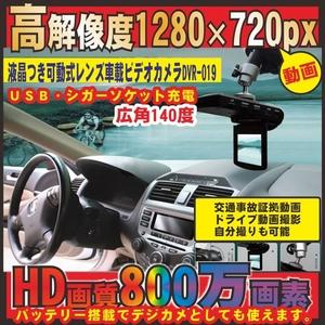 HDビデオ撮影(録音・録画)、写真撮影、動体検知録画、単独録音、USBメモリー、PCカメラ【小型カメラ】液晶つき可動式レンズ搭載 車載ビデオカメラ DVR019 シガーソケット対応(内蔵電池駆動可能)
