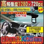 【小型カメラ】液晶つき可動式レンズ搭載 車載ビデオカメラ DVR019 シガーソケット対応(内蔵電池駆動可能)