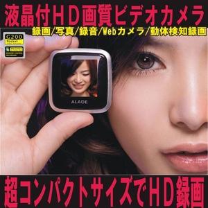 【電丸】【小型カメラ】HD画質miniDV液晶表示付きビデオカメラ G200 microSD16GB付属  - 拡大画像