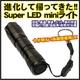 【電丸】【すぐに使える電池つき】Super LED miniライト 超高輝度フラッシュライト - 縮小画像3