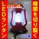 バッテリー内蔵型ソーラー発電&手動発電機能 おしゃれな防災LEDランタン 明るい7灯ライト(レッド) 写真1