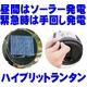 【電丸】バッテリー内蔵型ソーラー発電&手動発電機能 おしゃれな防災LEDランタン 明るい7灯ライト(レッド) - 縮小画像2