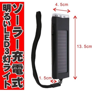 バッテリー内蔵ソーラー発電!LEDフラッシュライト 明るい3灯ライト