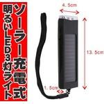 【電丸】バッテリー内蔵ソーラー発電!LEDフラッシュライト 明るい3灯ライト