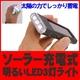 バッテリー内蔵ソーラー発電!LEDフラッシュライト 明るい3灯ライト 写真2