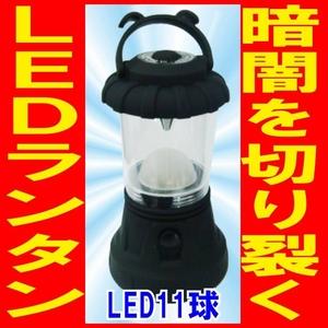 【電丸】おしゃれな防災LEDランタン 明るい11灯ライト乾電池式 - 拡大画像