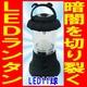 【電丸】おしゃれな防災LEDランタン 明るい11灯ライト乾電池式