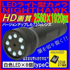 【電丸】【小型カメラ】充電式 LEDライト型カメラ NIGHTHAWK(ナイトホーク) 白色LED8灯 懐中電灯・フラッシュライトとしても【typeC】