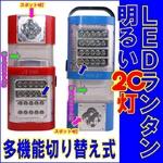 【電丸】防災LEDランタン明るい20灯(JL-5288)【レッド】