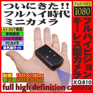 【XQ810】キーレス型カメラ フルハイビジョン最新1080pレンズ搭載