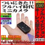 【電丸】【小型カメラ】フルハイビジョン キーレス型カメラ XQ810 1080pレンズ搭載