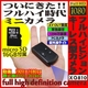 【電丸】【小型カメラ】フルハイビジョン キーレス型カメラ XQ810 16GB 1920×1080px 【+microSD16GB付】 - 縮小画像1