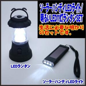 【電丸】おしゃれな防災LEDランタン 明るい11灯ライト乾電池式 & ソーラー LED3灯フラッシュライト セット - 拡大画像