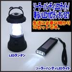 【電丸】おしゃれな防災LEDランタン 明るい11灯ライト乾電池式 & ソーラー LED3灯フラッシュライト セット