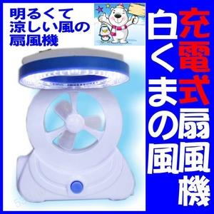 【電丸】充電式扇風機白くまの風 LEDライト付 【ブルー】(乾電池不要) - 拡大画像