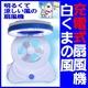 【電丸】充電式扇風機白くまの風 LEDライト付 【ブルー】(乾電池不要) - 縮小画像1