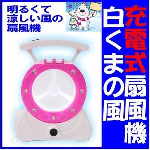 【電丸】充電式扇風機白くまの風 LEDライト付 【ピンク】(乾電池不要) - 拡大画像