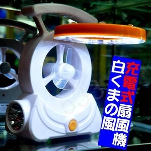 充電式扇風機白くまの風 LEDライト付 【ピンク】(乾電池不要)