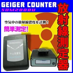 【電丸】放射線測定器ガイガーカウンターSDM2000 GEIGER COUNTER