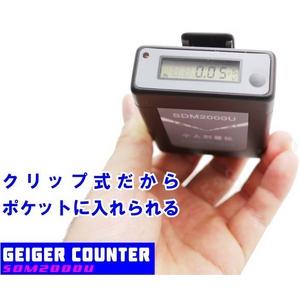 放射線測定器 ガイガーカウンター SDM2000U GEIGER COUNTER