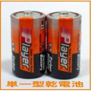 【電丸】【2本組】Player マンガン乾電池 単1形 (単一型) - 拡大画像