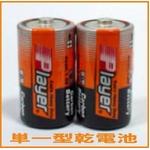 【電丸】【2本組】Player マンガン乾電池 単1形 (単一型)