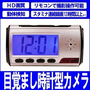 目覚まし時計型カメラ 高画質レンズ搭載 HD画質!【WT004】