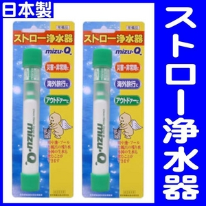 【電丸】ストロー浄水器 mizu-Q【2本組】 水、川や池の水を飲めるストロー - 拡大画像