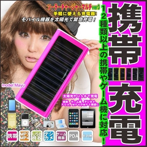 【電丸】ソーラーチャージャーマルチver3 電池内蔵で手軽に使える携帯充電器 ピンク - 拡大画像