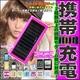 【電丸】ソーラーチャージャーマルチver3 電池内蔵で手軽に使える携帯充電器 ピンク