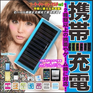 【電丸】ソーラーチャージャーマルチver3 電池内蔵で手軽に使える携帯充電器 ブルー - 拡大画像