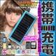 【電丸】ソーラーチャージャーマルチver3 電池内蔵で手軽に使える携帯充電器 ブルー - 縮小画像1