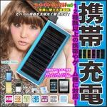 【電丸】ソーラーチャージャーマルチver3 電池内蔵で手軽に使える携帯充電器 ブルー