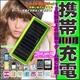 【電丸】ソーラーチャージャーマルチver3 電池内蔵で手軽に使える携帯充電器 グリーン