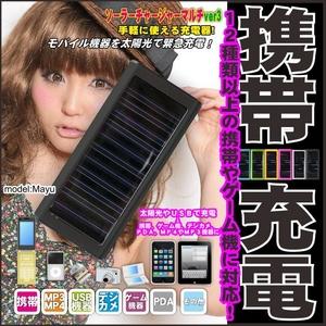 【電丸】ソーラーチャージャーマルチver3 電池内蔵で手軽に使える携帯充電器 ブラック - 拡大画像