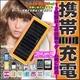 【電丸】ソーラーチャージャーマルチver3 電池内蔵で手軽に使える携帯充電器 オレンジ
