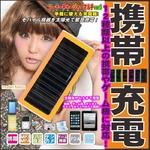 ソーラーチャージャーマルチver3 電池内蔵で手軽に使える携帯充電器 オレンジ